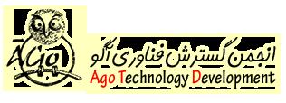 انجمن عمومی گسترش فناوری آگو